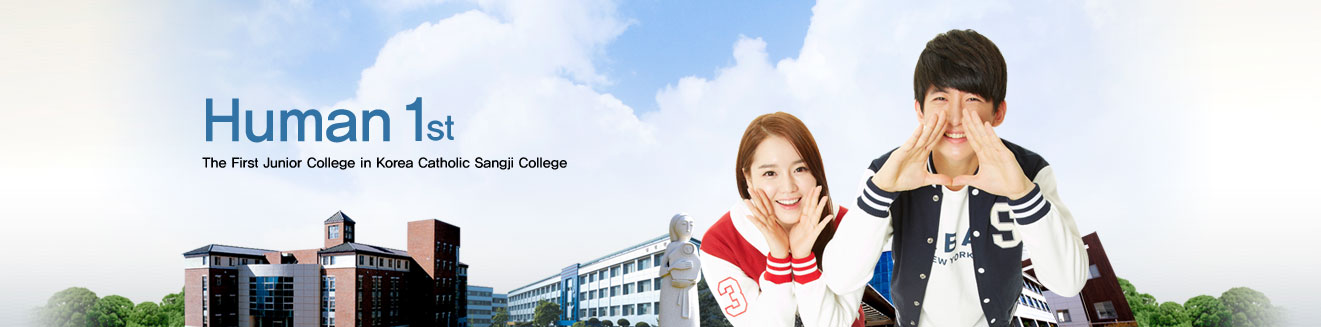 Human 1st, the first junior college in korea catholic sangji college